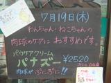 2012/7/19立石