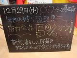 2010/12/29葛西
