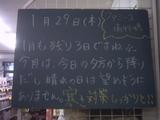 090129南行徳