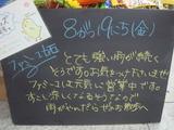 2011/8/19立石