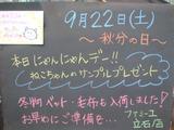 2012/09/22立石