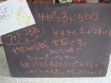 2012/4/3立石