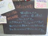 2012/3/16立石