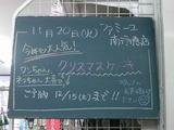 2012/11/20南行徳