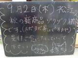 2010/9/2松江