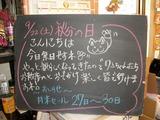 2012/09/22森下