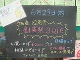 2011/6/23立石