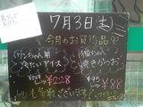 2010/07/03立石