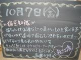 2011/10/7松江