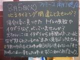 080805南行徳