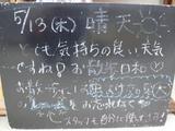 2010/5/13松江