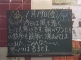 070119南行徳