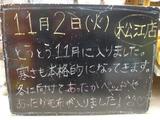 2010/11/02松江