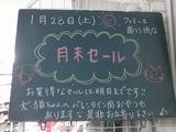 2012/01/28南行徳