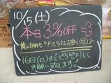 2011/10/15森下