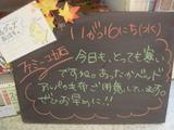 2011/11/16立石