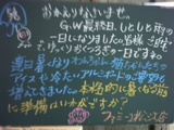070506松江