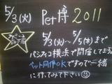 2011/5/3森下