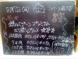 2010/3/7森下