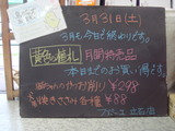 2012/03/31立石