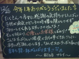 051228松江