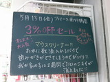 2011/5/13南行徳