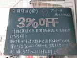 2011/9/9南行徳