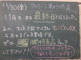 2012/11/30南行徳