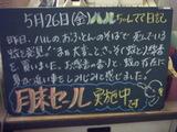 060526松江