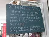 2011/03/04南行徳