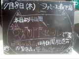 2010/07/08森下