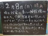 090208松江