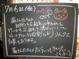 2012/7/6森下