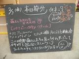 2012/2/3森下