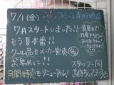 2011/7/1南行徳