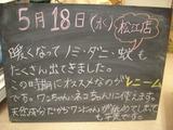 2011/5/18松江