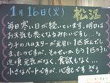 070116松江