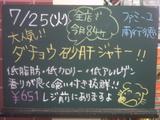 060725南行徳