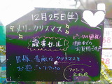 2010/12/25立石