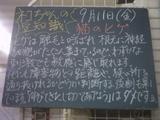 090911南行徳