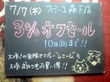 2011/7/7森下
