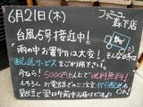 2012/6/21森下