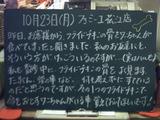 061023松江