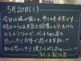 060520松江