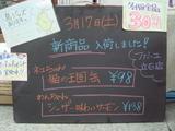 2012/03/17立石