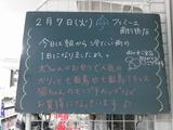 2012/2/7南行徳