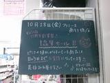 2011/10/28南行徳