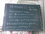2012/3/14南行徳
