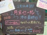 2012/2/26立石