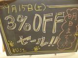 2012/09/15松江